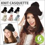 ニットキャスケット 耳あて メンズ レディース ニット帽   ボア付き2WAYニットキャスケット knit-1405