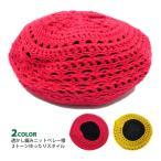 帽子 春夏 ベレー レディース ニット ベレー帽 オールシーズン 透かし編み ニットベレー帽 2トーンゆったりスタイル 全7色 knit-1464