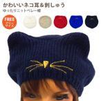 帽子 秋冬 防寒 ネコ耳 ベレー レディース ニット ベレー帽 アニマル 刺繍 ゆったりネコ耳ニットベレー帽 全8色 knit-1471
