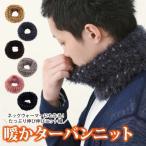帽子 ネックウォーマー ヘアバンド 秋冬 ループ糸&フリンジ暖かターバンニット 全3色 knit-1560 メンズ ターバン 太い ヘアアレンジ レディース カジュアル