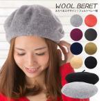 ベレー帽 帽子 秋冬 レディース シンプル かわいい チョボなしフェルトベレー 無地 メール便送料無料 全6色 knit-1590
