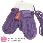 手袋 ミトン レディース かわいい ニット手袋 シンプル ハンドメイド ナチュラル 手編み ボア ひも付きミトン手袋 全8色 t-048