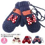 手袋 ミトン レディース ニット手袋 秋冬 防寒 もこもこリボン&ボタン飾り 手編みミトン あったかボア裏地付き 全3色 t-062