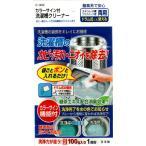 不動化学 【2685】カラーサイン付洗濯槽クリーナー