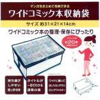 小久保工業所 (K)ワイドコミック本収納袋