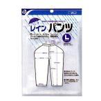 ポケット 【1119】レインパンツ(L)