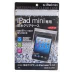 不動化学 防水クリアケース iPad mini サイズ