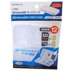 サナダ精工 SD/microSDカードケース