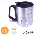 名入れ マグカップ 蓋付きマグカップ 保冷 保温 大きめ サーモマグ ステンレス おしゃれ かわいい 400ml おすすめ 記念品 タンブラー