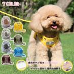 犬用ハーネスリード おしゃれな犬ファッション ペット用品リードハーネス犬ベルト脱げない 中型犬小型犬サイズあり 送料無料
