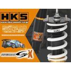 HKS 車高調 HIPERMAX S-Style X 【ハイパーマックス Sスタイル X】 プリウス  ZVW30 80120-AT216