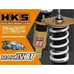 HKS 車高調 MAXIV GT 【ハイパーマックス マックス4 GT】  クラウン GRS202 80230-AT003