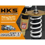 HKS 車高調 MAXIV GT 【ハイパーマックス マックス4 GT】  S2000 AP1 80230-AH001