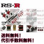 RS☆R車高調送料無料 代引き手数料無料