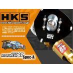 HKS 車高調 MAX IV GT Spec-A 【ハイパーマックス マックス 4 GT スペックA】 レガシィB4 BM9 (80230-AF004V)