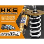 HKS 車高調 MAX IV SP 【ハイパーマックス マックス4 SP】 86 ZN6 (80250-AT001)