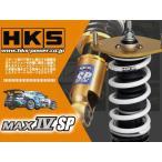 HKS 車高調 MAX IV SP 【ハイパーマックス マックス4 SP】 S660 JW5 (80250-AH002)