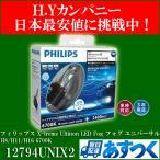 送料無料 フィリップス エクストリーム アルティノン LEDフォグランプ  フォグ ユニバーサル H8/H11/H16 6700K 12794UNIX2