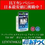 送料無料 3年保証 フィリップス エクストリーム アルティノン LED T10 360° ポジションランプ 6700K 35lm 127976700KX2