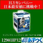 フィリップス ヘッドライト LED バルブ H4 6700K  エクストリームアルティノン X-treme Ultinon  12901HPX2