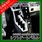 シフトゲートパネル  インテリアパネル(カスタムパーツ/内装パネル) ノア/ヴォクシー70系  セカンドステージ