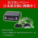 【即納】 【送料無料】 ピボット(PIVOT) 3-drive・COMPACT (THC) スロットルコントローラー と ハーネスのセット