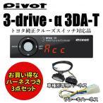 【即納】Pivot 3-drive・α 3DA-T トヨタ純正対応品 スロコン スロットルコントローラー オートクルーズと車種別専用ハーネス&ブレーキハーネスのセット