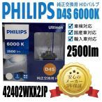 【送料無料】フィリップス(PHILIPS)  ヘッドライト 純正交換用HIDバルブ D4S  6000K 42402WXX2JP