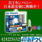 【即納】 送料無料 3年保証 フィリップス エクストリーム アルティノンHID  D4S、D4R共用 6200K 3000lm 42422XGX2