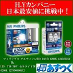 送料無料 フィリップス エクストリーム アルティノンHID D4S、D4R共用 6200K 42422XGX2 + アルティノン LED T10 360° セラライトTM 6200K 127996000KX2
