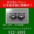 送料無料 ZERO-1000(零1000)  86/BRZ用フォグライトユニットAタイプ 812-A001
