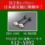 在庫あり 送料無料 ZERO-1000(零1000)  PSX24W-H11変換ハーネス 812-A002