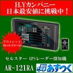 【アウトレット品(展示品/訳あり品)】 AR-121RA セルスター GPSレーダー探知機