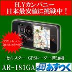 本日限定特価【3年保証付き】【送料無料】【【アウトレット品(展示品)】 AR-181GA セルスター GPSレーダー探知機