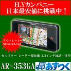 【送料無料】【アウトレット品(展示品)】 セルスター GPSレーダー探知機 OBDII接続対応 3.2インチ液晶一体型 AR-353GA