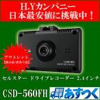 CELLSTAR ドライブレコーダー 日本製3年保証 駐車監視 2.4インチタッチパネル Full HD画質 CSD-560FH ドライブレコーダー