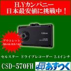 CELLSTAR ドライブレコーダー 日本製3年保証 駐車監視 GPS 2.4インチタッチパネル Full HD画質 CSD-570FH ドライブレコーダー
