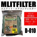 【送料無料】【即日発送】 エムリットフィルター D-010  自動車用エアコンフィルター