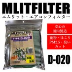 エムリットフィルター D-020  自動車用エアコンフィルター  ・ノア/ヴォクシー ZRR80/ZRR85/ZWR80 (2014/1〜)