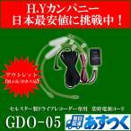 【アウトレット品(展示品/訳あり品)】 セルスター(CELLSTAR) GDO-05 セルスター製ドライブレコーダー専用 常時電源コード