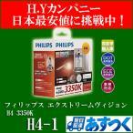 フィリップス ハロゲンバルブ エクストリームヴィジョン H4 3350K H4-1