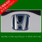 SilkBlaze(シルクブレイズ) ホンダ車用  ヒートブルーエンブレムシート(ブラックベース) H01 HBO-H01BK