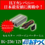 【アウトレット品(展示品/訳あり)】 セルスター DC/AC パワーインバーターミニ HG-250/12V