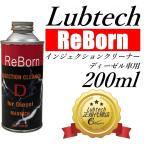 ルブテック(Lubtech) ReBornシーズ  インジェクションクリーナー ディーゼル車用 (軽油)