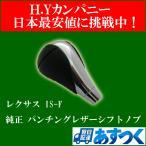 レクサス IS-F  純正 パンチングレザーシフトノブ 新品