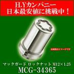 正規品 送料無料 マックガード MCG-34365 ロックナット 21HEX スズキ/日産/スバル車用 軽自動車用 ホイール用
