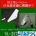 アルファ NL-217  LEDシフトポジションランプ トヨタ・アクア専用 ホワイト