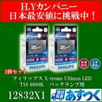 【2個セット】フィリップス PHILIPS T16 6000K エクストリーム アルティノン LED  12832X1 LEDバルブ バックランプ専用