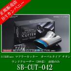 ランドクルーザー(200系) 前期のみ    SB-CUT-042    SilkBlaze(シルクブレイズ) マフラーカッター オーバルタイプ メタン