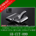 SilkBlaze(シルクブレイズ) マフラーカッター ユーロスタイル N-BOXカスタム ※NA用(LYNXエアロ専用)専用 SB-CUT-099